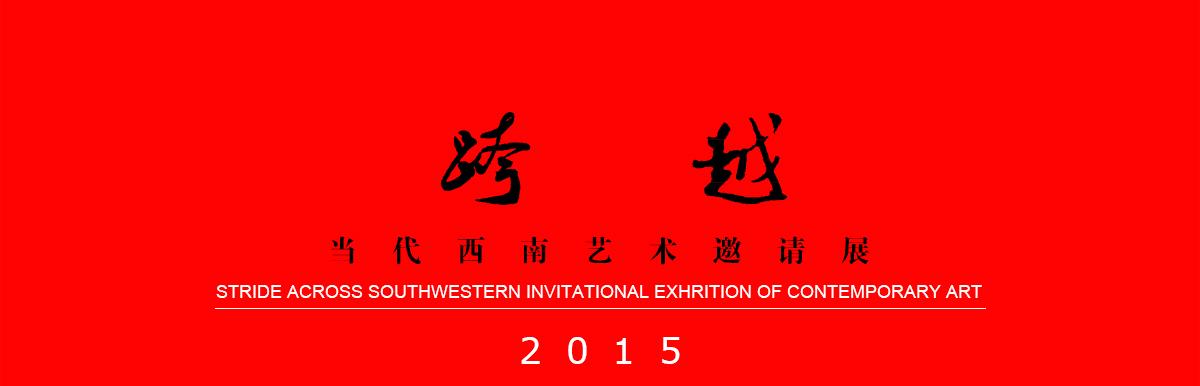 2015当代艺术邀请展